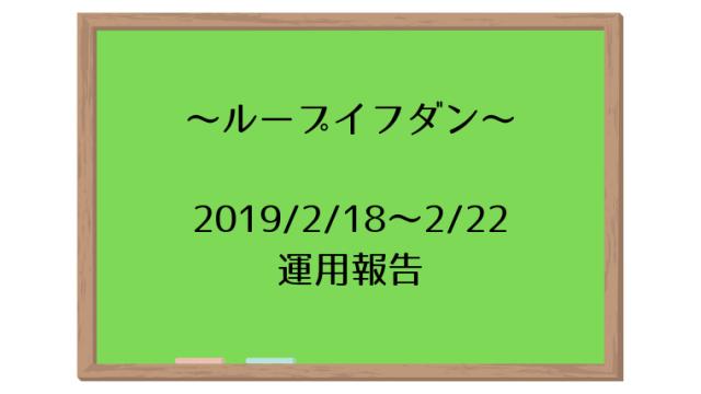 2019/2/18~2/22