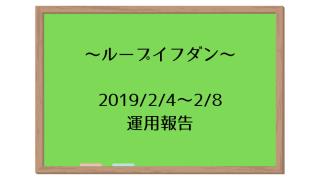 2019/2/4-2/8