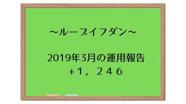 2019年3月の運用報告