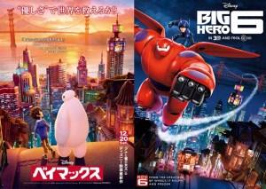 日米ベイマックスポスター