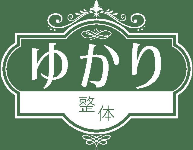 富山 ダイエット 痩身のプロ   ゆかり整体 オフィシャルサイト