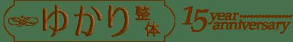 富山 ダイエット 痩身のプロ | ゆかり整体 オフィシャルサイト