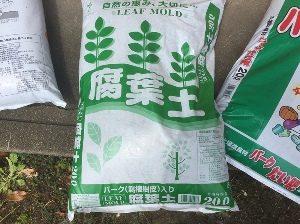 家庭菜園用の畑をDIY 腐葉土
