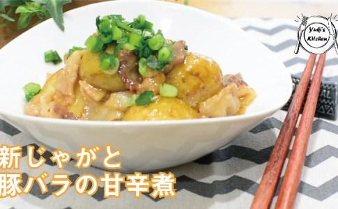 新じゃがと豚バラ肉の甘辛煮の作り方!春の旬野菜「新じゃが」を使った、ご飯によく合うレシピです。