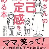 お母さんの自己肯定感を高める本 松村亜里 感想