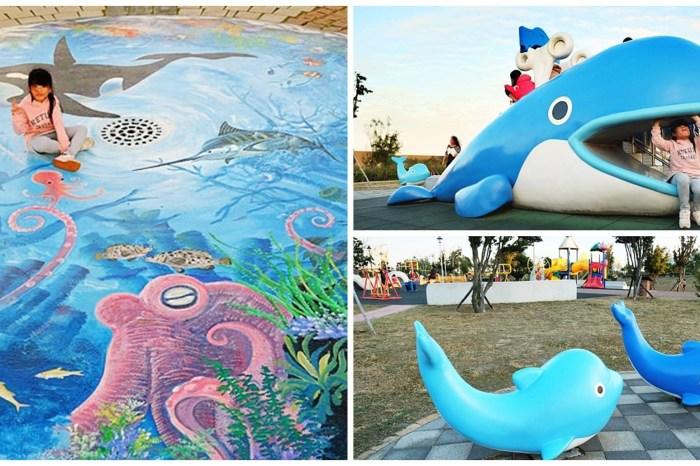 台中免費親子景點【梧棲頂魚寮公園】鯨魚溜滑梯×3D海洋立體彩繪×兒童迷宮花園~打卡野餐好去處