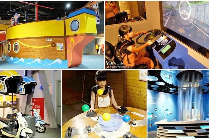 高雄景點【國立科學工藝博物館】CP值超高室內親子景點,好玩互動設施暢遊一整天