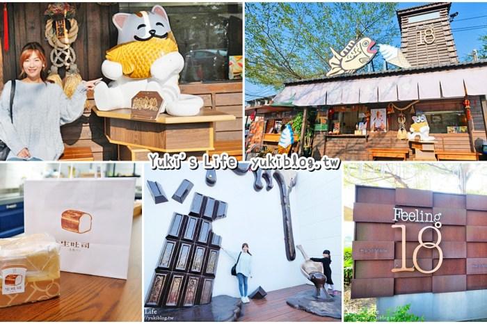 南投埔里【18度C巧克力工房】巨型巧克力拍照打卡點×日系巧克力村玻璃屋下午茶