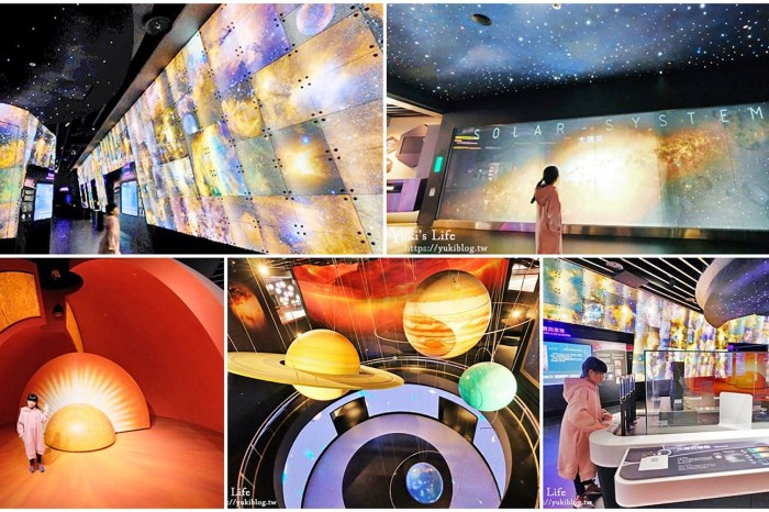 台北親子一日遊景點》天文館好玩又好拍!孩子的太空探索遊戲場