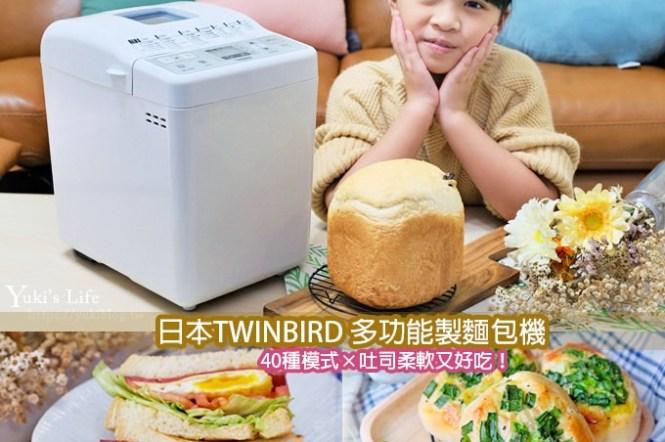 【日本TWINBIRD多功能製麵包機】40種模式×吐司柔軟又好吃!CP值及使用率超高!