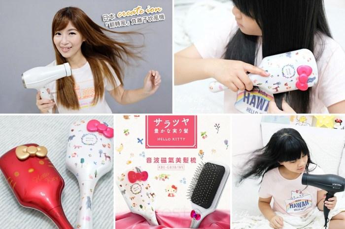 美髮神器第N團》日本create ion翻轉風負離子吹風機×Kitty音波磁氣美髮梳