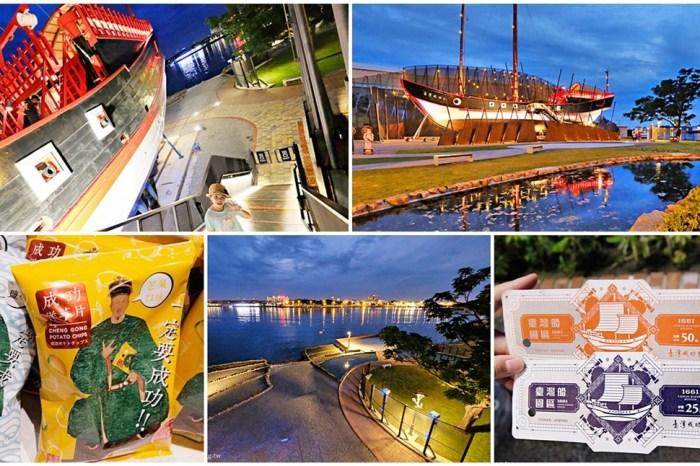台南安平新景点【1661台湾船园区】国内第一艘一比一尺寸台湾成功号!夜景超美的!