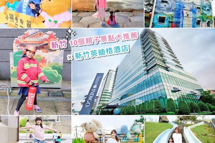 新竹10個親子景點大推薦×住宿「新竹英迪格酒店」IHG多倍積分會員活動