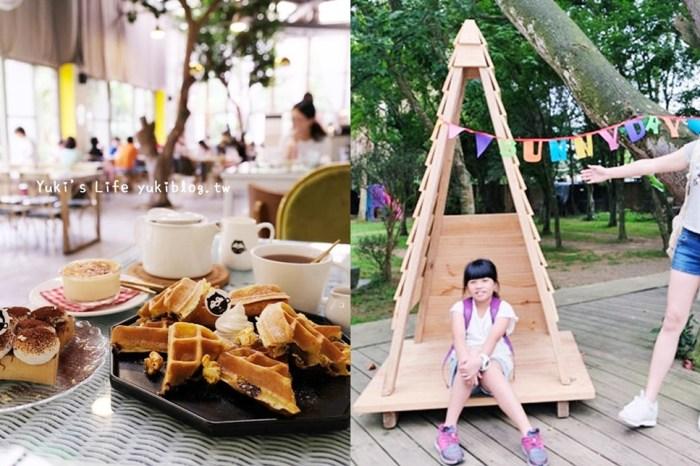 桃園親子景點【BU SU Cafe 丑貳咖啡】龍潭景觀餐廳×大草皮溜滑梯、沙坑超放電!