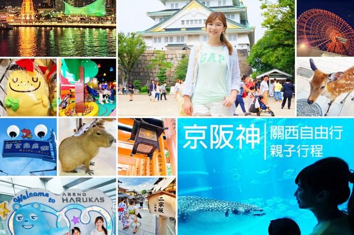 【京阪神】關西自由行×9天8夜親子之旅~大阪行程這樣排!交通門票這裡買!