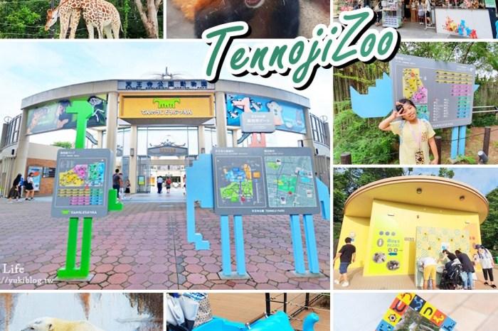 大阪景點×親子推薦【天王寺動物園】大阪周遊卡免費觀光景點