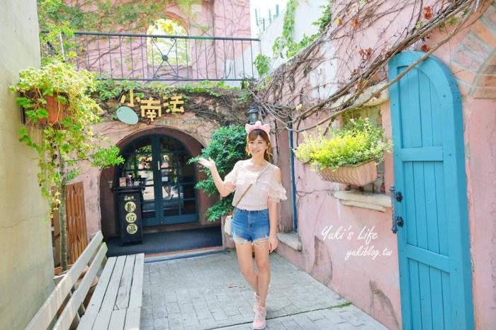 台中美食景點【心之芳庭】浪漫小南法鄉村風格景觀餐廳×親子美拍約會好去處!