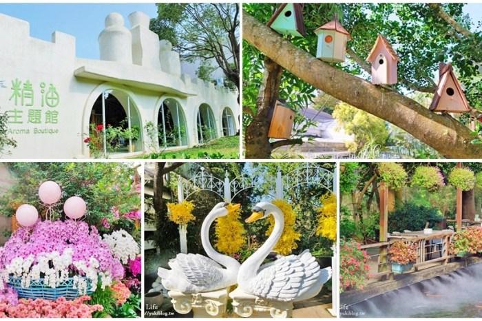 苗栗花露農場》四季都美親子景點、夢幻水池用餐、城堡精油館~超推親子之旅!