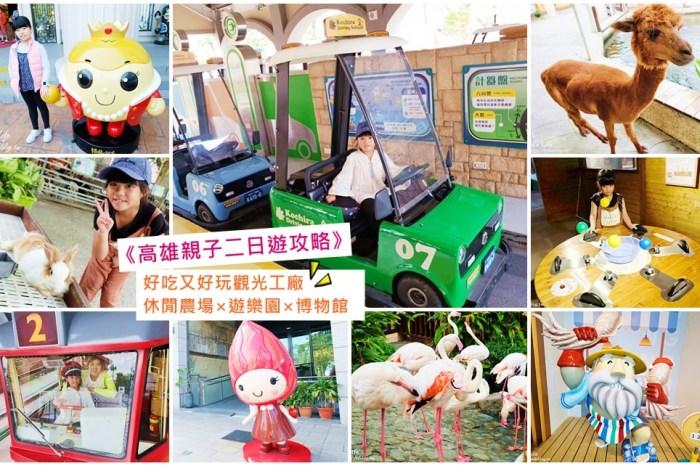 高雄亲子二日游攻略》3间好吃又好玩观光工厂×休闲农场、游乐园、博物馆~玩好玩满行程超丰富