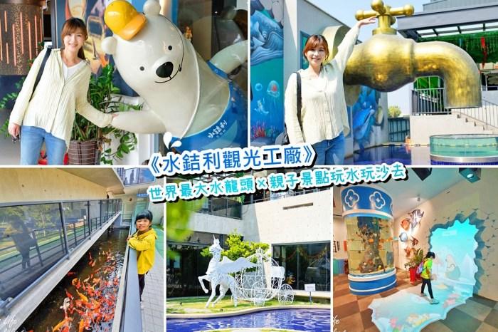彰化景點【水銡利觀光工廠】全世界最大水龍頭戲水池×跟著銡利熊親子玩沙、美拍趣!