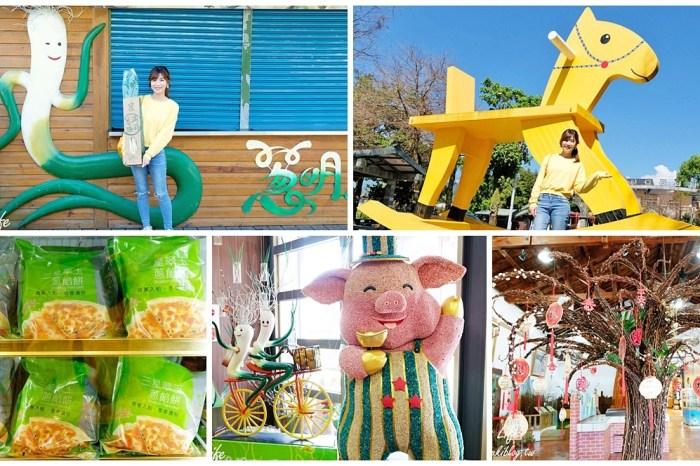 宜蘭免費景點【三星青蔥文化館】青蔥冰淇淋、三星蔥農特產伴手禮、田媽媽蔥蒜美食館全家聚餐親子餐廳