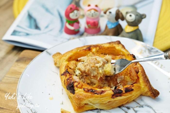 親子DIY【起酥皮鮪魚起司派】多變化起酥皮變身早午餐、下午茶點
