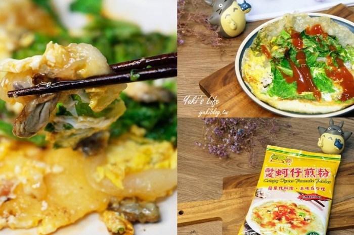 【蚵仔煎食譜】台灣夜市小吃在家就可輕鬆做!全聯就有蚵仔煎粉喲~