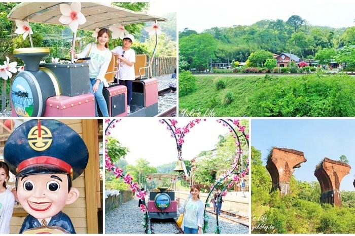 假日苗栗親子一日遊》舊山線鐵道自行車~輕鬆往返龍騰斷橋、勝興車站~吃吃喝喝好拍照!