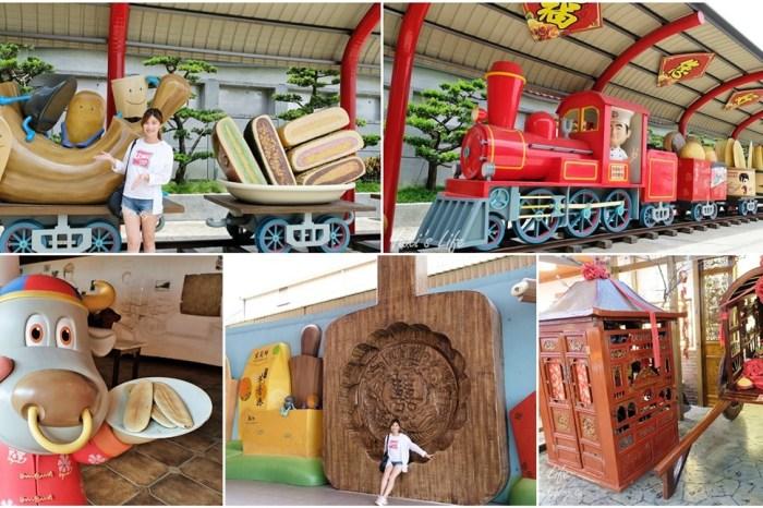 宜蘭景點【宜蘭餅發明館】免門票牛舌餅觀光工廠×巨型餅模、糕餅火車等你來拍!