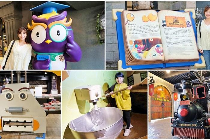 彰化觀光工廠【台灣優格餅乾學院】親子免費景點好去處~伴手禮這裡買!