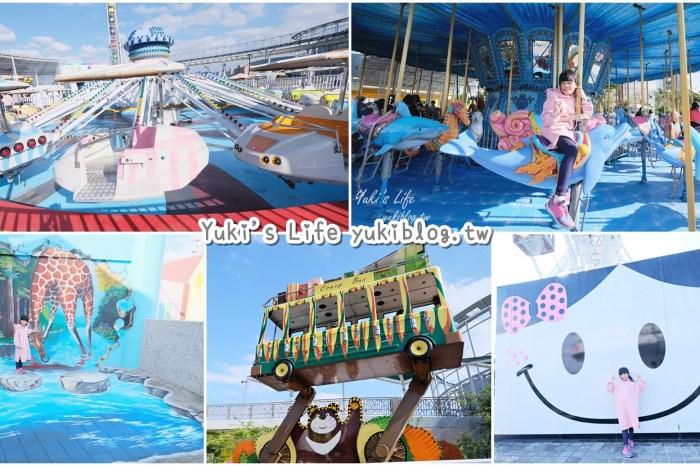 台北親子景點【兒童新樂園】歡樂暢遊一日票~無限次數搭乘超嗨的!