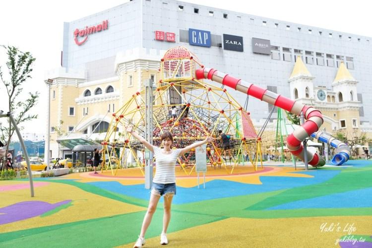 桃园亲子景点【Taimall Park】2020最好玩的台茂购物中心儿童游戏场!一站式吃喝玩乐超推荐!