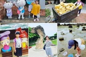 【北海岸東北角景點】親子一日遊行程超豐富!IG網美照、玩水抓螃蟹~從早玩到晚!