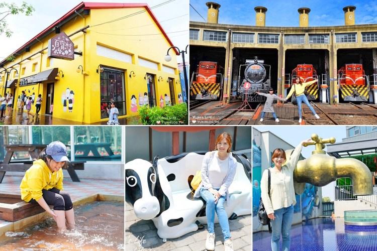 【彰化亲子一日游】水龙头戏水池、五分车、汤玛士小火车的家、捏面文化馆、彩绘老谷仓~丰富行程看这里!