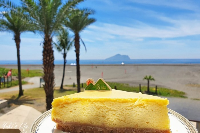宜蘭親子一日遊┃吃蝦釣蝦超好玩~沙灘海景泡溫泉超度假行程!