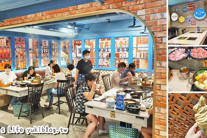 台北車站美食【這一小鍋】冰淇淋飲料無限享用!復古年代火鍋(台北誠品站前店)