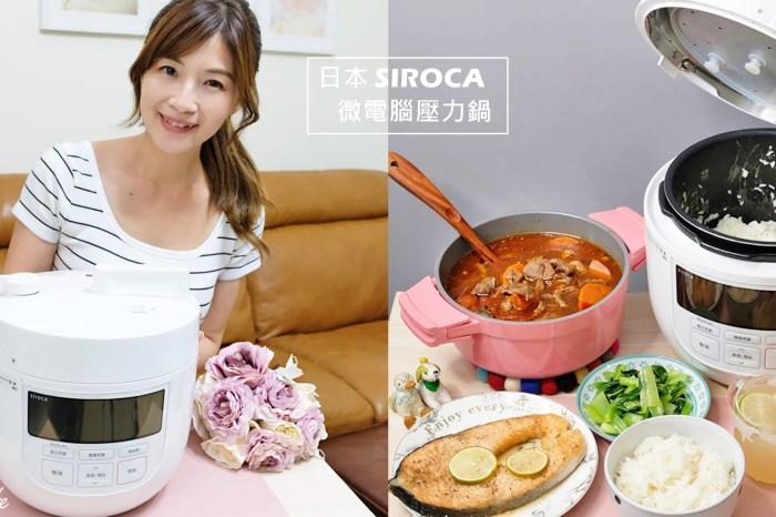 好評加開《日本SIROCA微電腦壓力鍋》紅燒牛肉、咖哩好吃的秘訣!煮白飯、家常菜、綠豆湯也變好吃!1鍋6用輕鬆當大廚