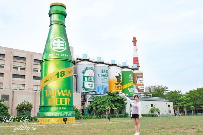 苗栗免費景點【竹南啤酒廠】巨型啤酒也太壯觀!來觀光工廠看老煙囪與發酵桶的大改造!