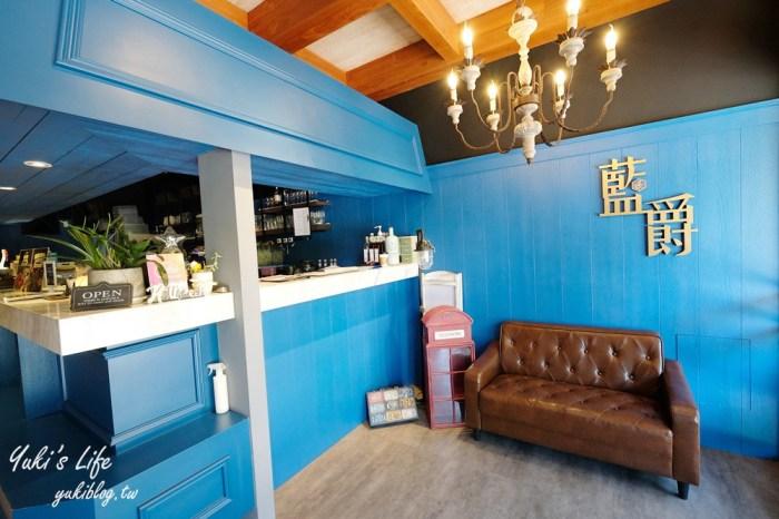 三峽美食【藍爵Blue Jazz 歐陸料理】不只是親子餐廳 不限時/約會/聚餐/下午茶