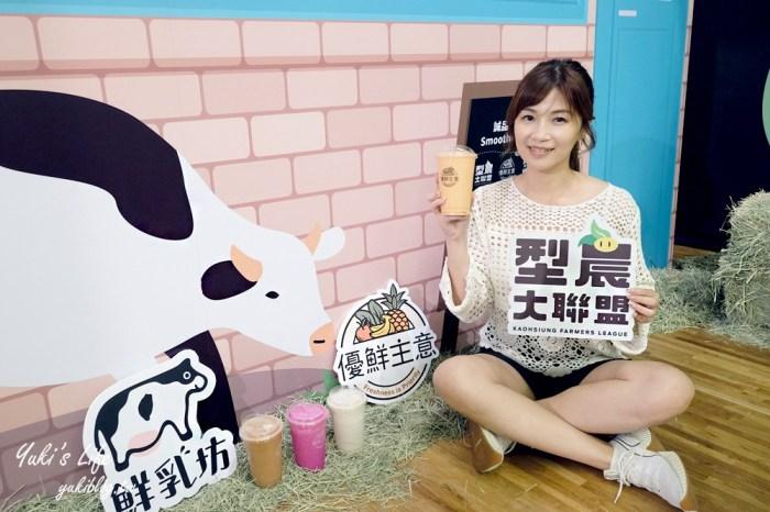 台北免費景點》20家型農市集吃喝玩樂、鮮乳坊聯名飲料吧、食物模型吊飾親子DIY(10/16~10/19)