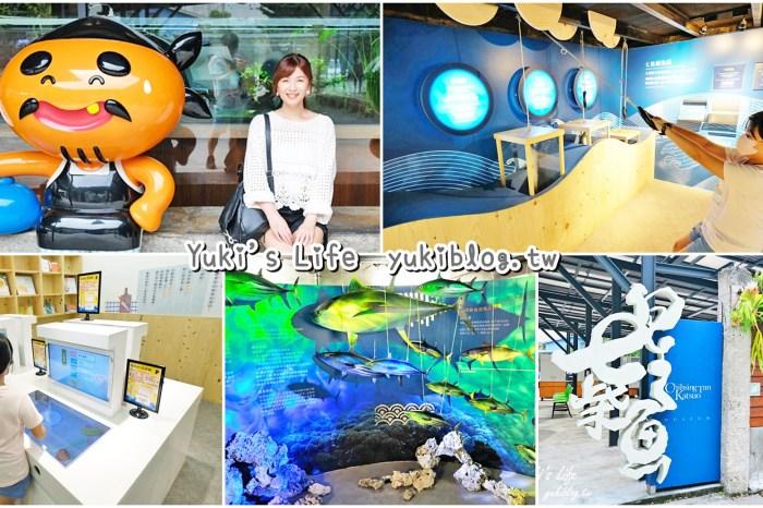 花蓮新城景點【七星柴魚博物館】免門票柴魚主題館~看魚玩互動