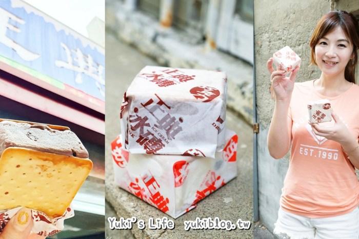 南投美食推薦【正典牛乳大王】餅乾三明治冰磚、中興新村第三市場美食