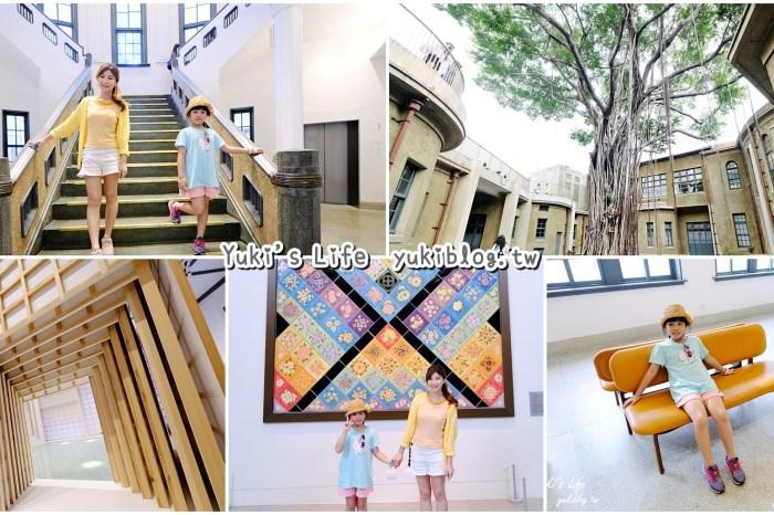 台南景點【台南市美術館1館】原台南市警察署~新舊建築的完美結合