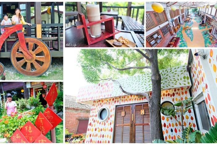 雲林景點【北港春生活博物館】鄉村風復古木業農村園區~超多木造玩具、餵雞體驗好有趣