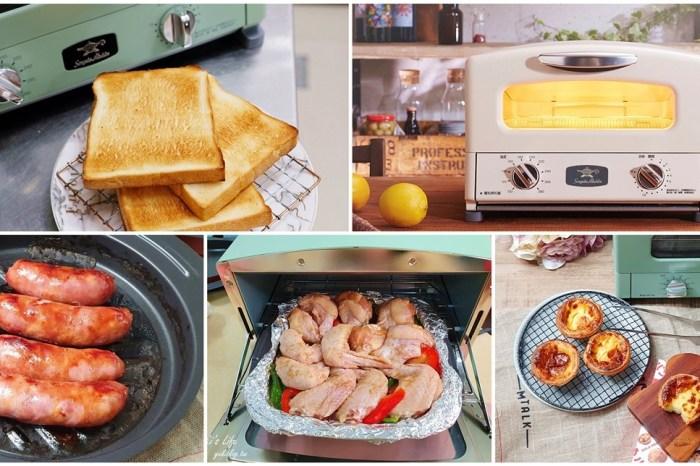 【團購×開箱】日本千石阿拉丁烤箱~不用預熱0.2秒瞬熱烤箱AET-G13T