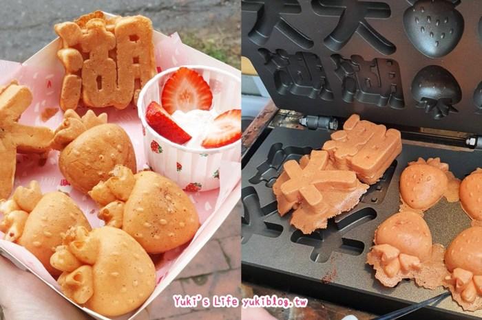 苗栗「Hen厚食雞蛋糕」大湖草莓造型雞蛋糕~超可愛的粉色少女系甜點