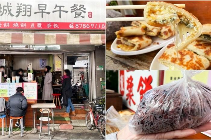 台北美食《城翔早午餐》特色豇豆脆皮蛋餅、大份量紫米飯糰~常常不到早上10點就賣光光(永春捷運站)