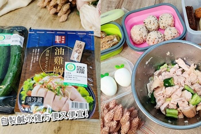 簡單食譜》百元鹹水雞作法,花不到10分鐘完成!超便宜食材在全聯就買的到!