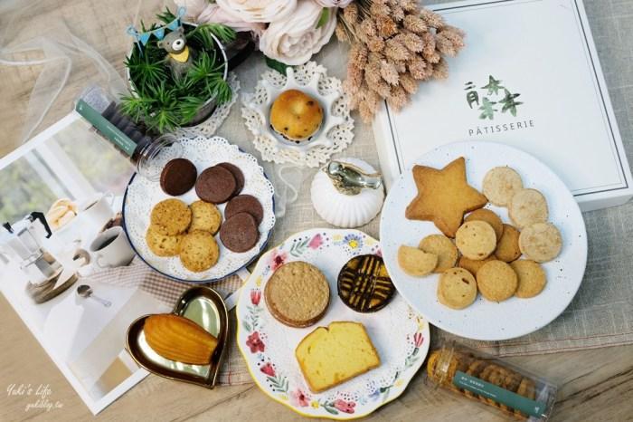 手工喜饼推荐》二月森甜点工作室~结合法式与台湾风味,有温度的客制化礼盒