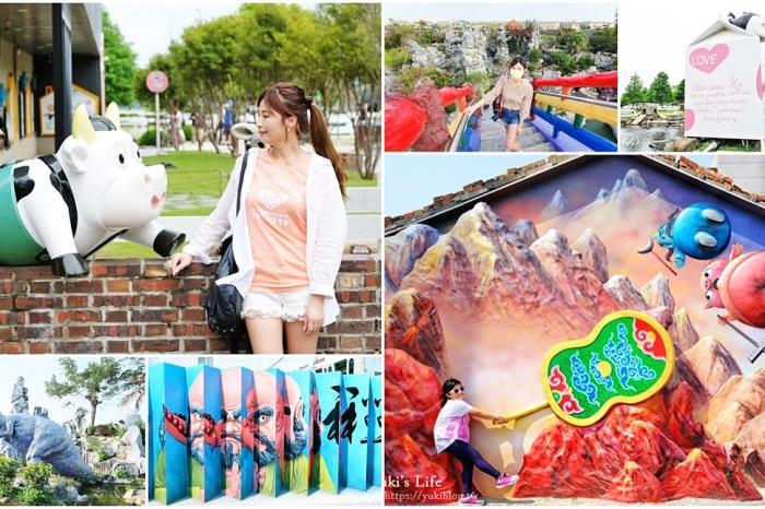 雲林懶人包必玩超推薦》免費親子景點玩一天也太嗨了!牛樂園牧場、彩虹摩天大橋迷宮、3D彩繪村~
